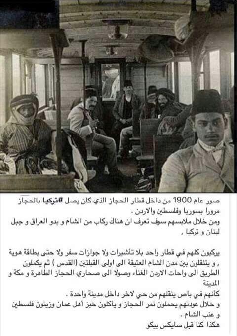 قطار الحجاز History Ancient Warriors Palestine