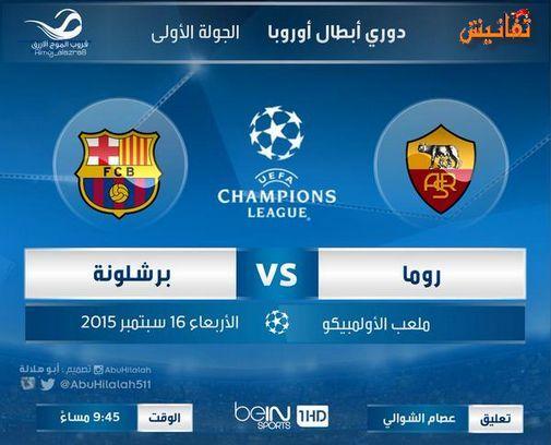 مشاهدة مباراة برشلونة وروما اليوم الاربعاء 16 9 2015 ابطال اوروبا Champions League League Champion
