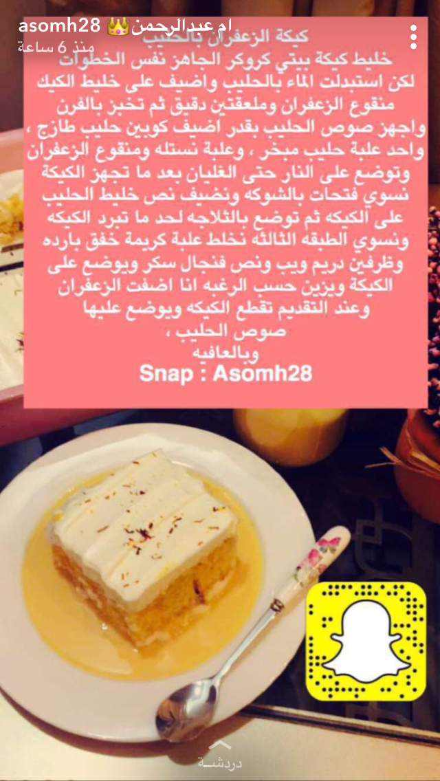 كيك الزعفران Yummy Food Dessert Fun Baking Recipes Food Recipies