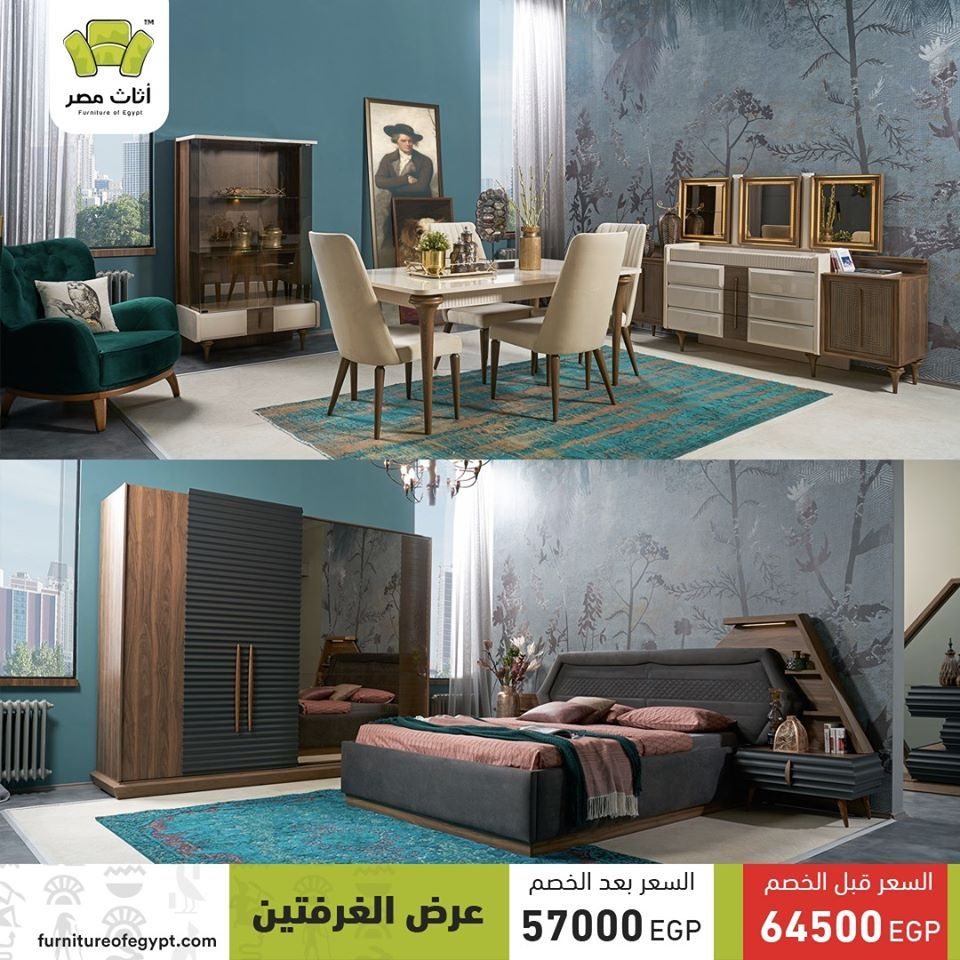 عروض شهر 8 فقط و حصريا فى شركة اثاث مصر Outdoor Furniture Sets Home Decor Outdoor Furniture