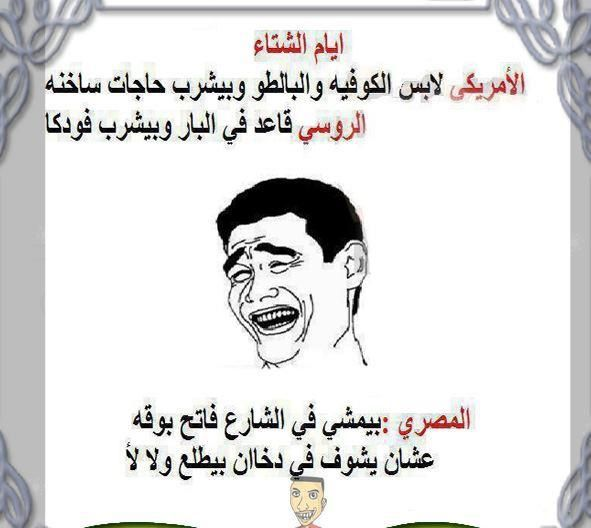 صور مضحكة على الشتاء احلى بنات Arabic Funny Kind Heart Arabic Quotes