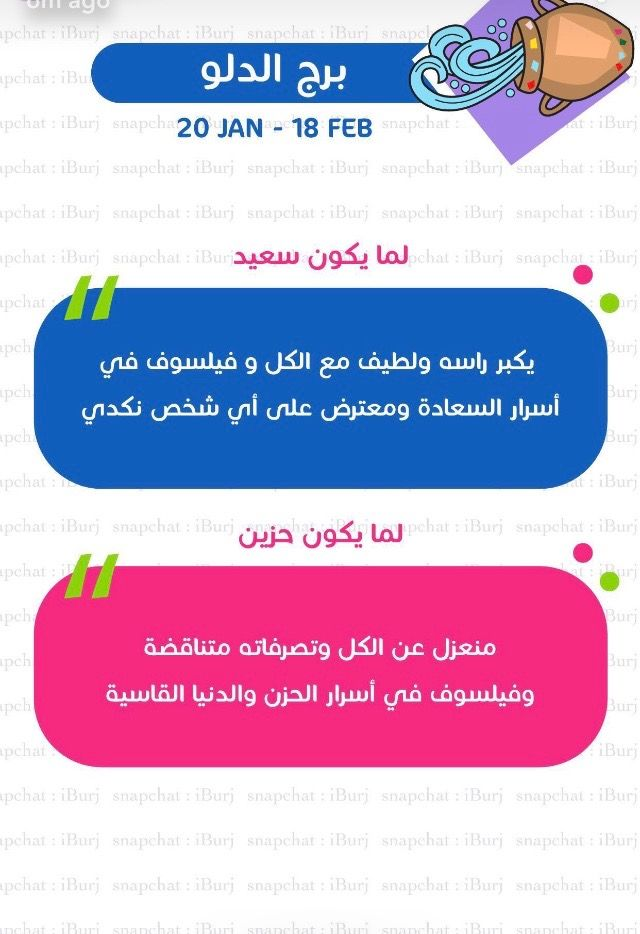 Desertrose برج الدلو Self Reminder Quotes Arabic Quotes