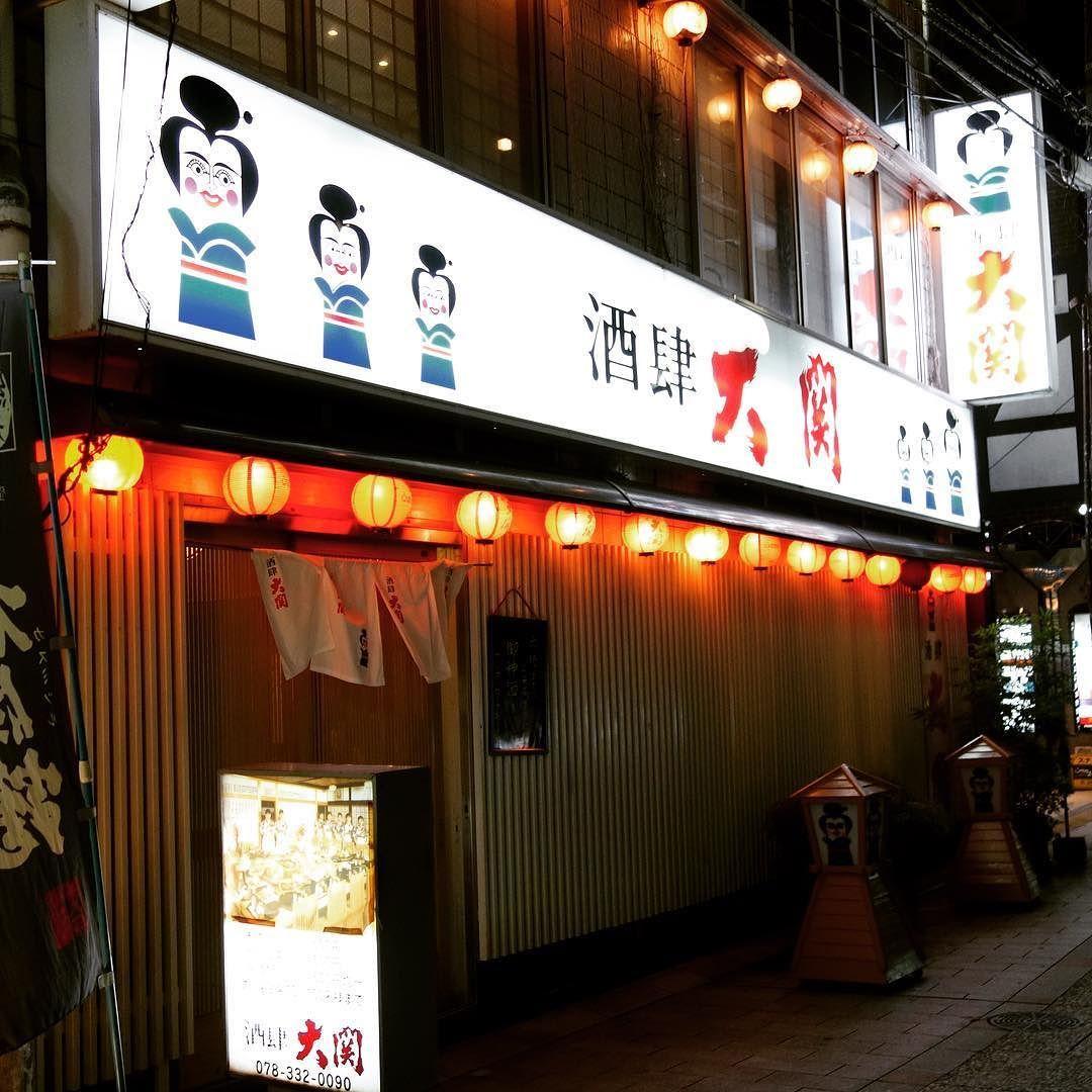 #gourmet #三宮 #神戸 #グルメ #神戸グルメ