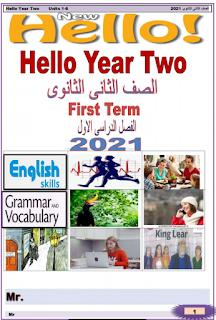 مذكرة لغة انجليزية للصف الثاني الثانوي الترم الاول 2021 مذكرة انجليزى ثانية ثانوى مستر أشرف جاد Vocabulary Grammar How To Stay Healthy