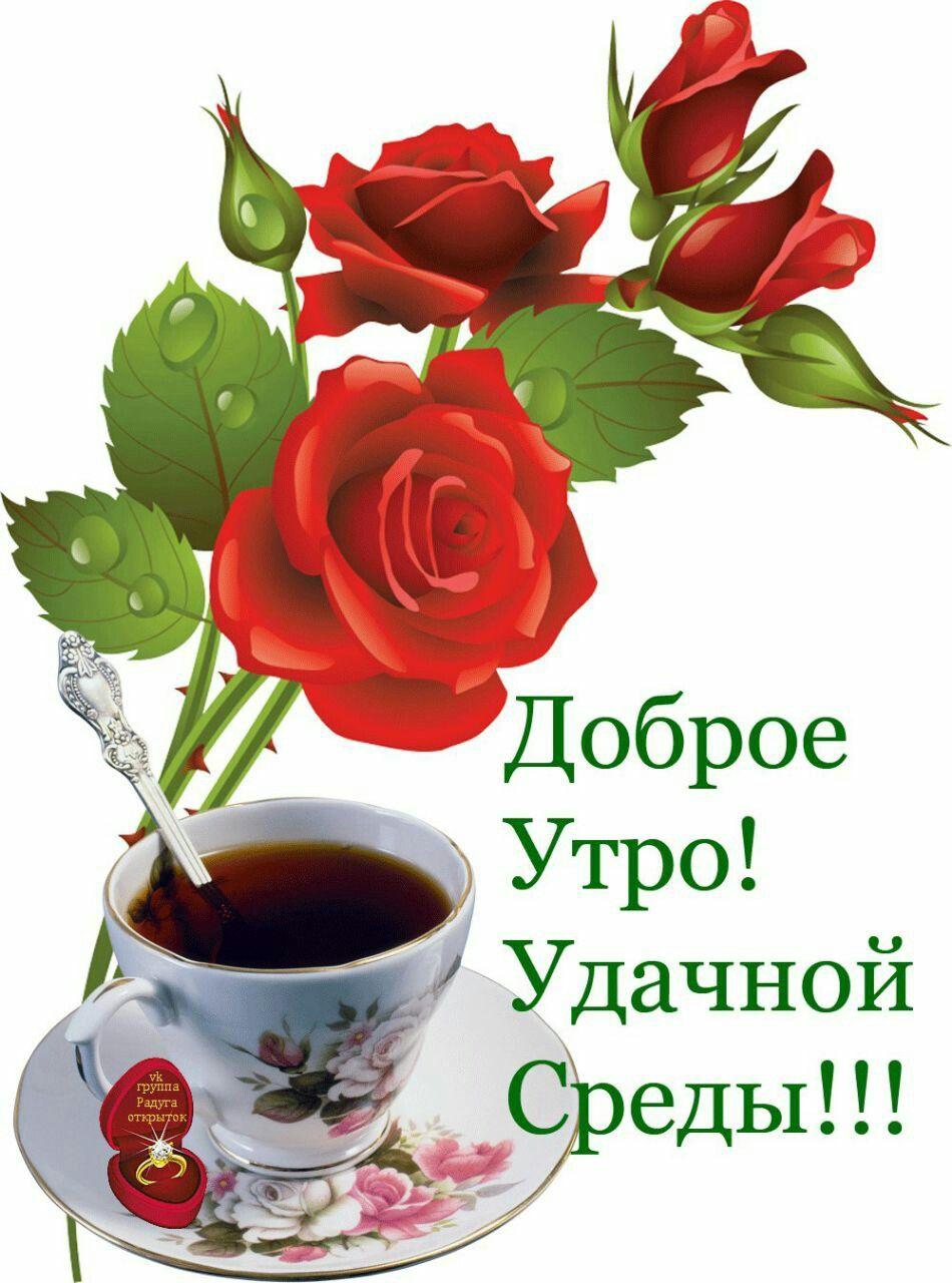 Красивую открытку доброе утро среда