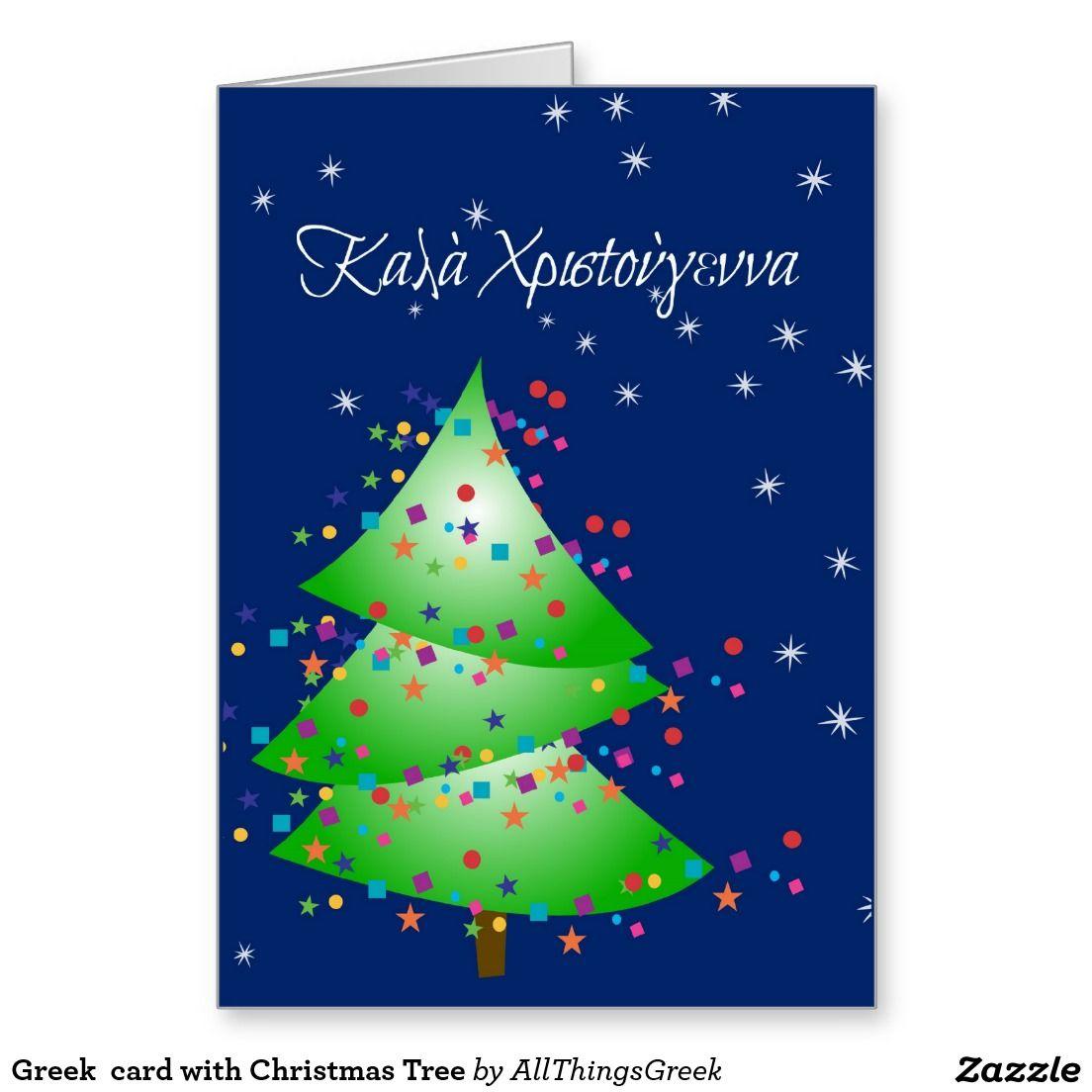 Greek Card With Christmas Tree Recent Sales Pinterest Greek