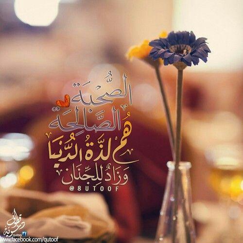 الصحبة الصالحة Islamic Messages Islamic Teachings Islamic Pictures