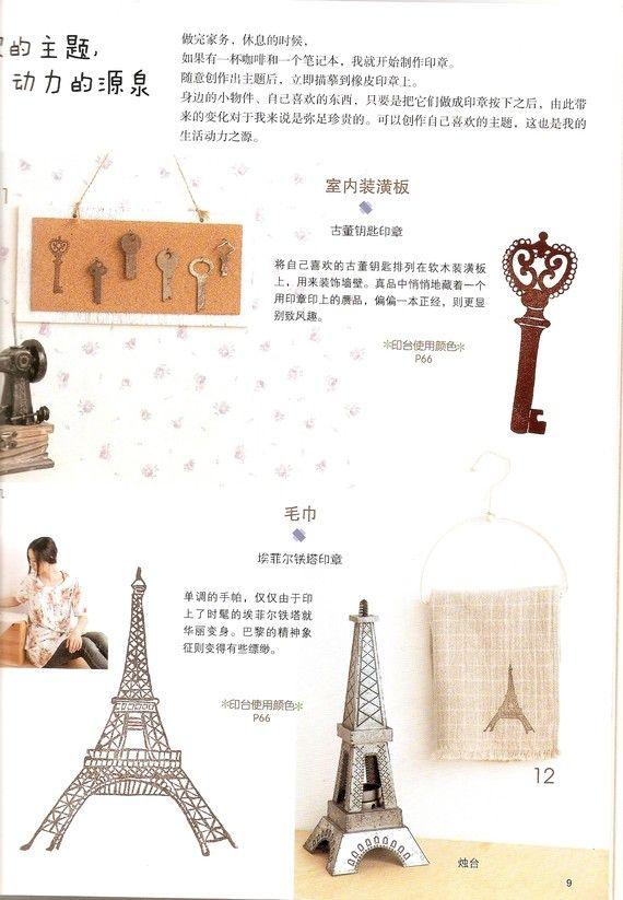 My Eraser Stamps Designs Book Japanese Craft Book Hand Carved