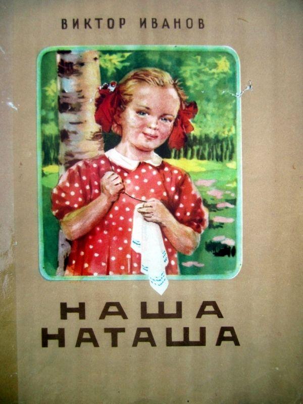"kid_book_museum: Виктор Иванов ""Наша Наташа"" (1953)"