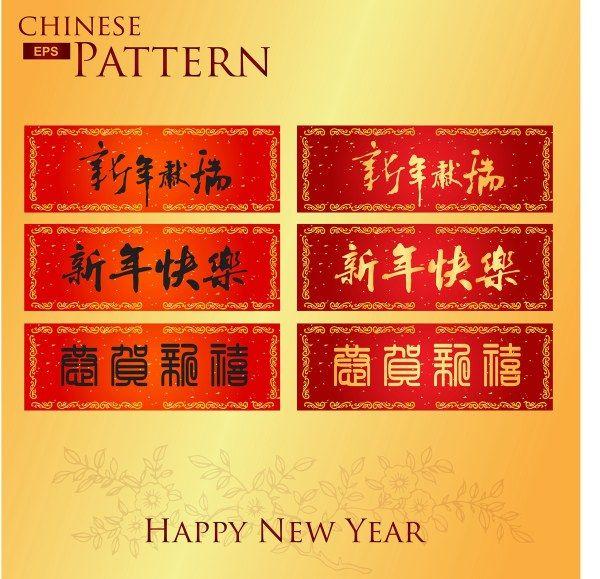 新年对联03—矢量素材-节庆-矢量