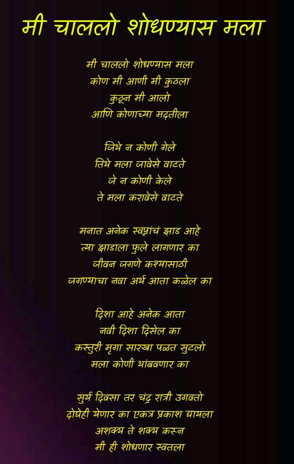 मी चाललो शोधण्यास मला Motivational poems, Marathi poems