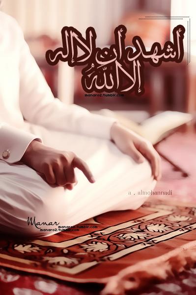 Manaro2 أشهد أن لا إله إلا الله وأن محمد رسول الله Islam Allah Islam Islamic Posters