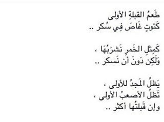 Pin By Blessed Mama On مقــهى أحلى الكلمات و بريـــق حروفها Prose Sayings Poetry