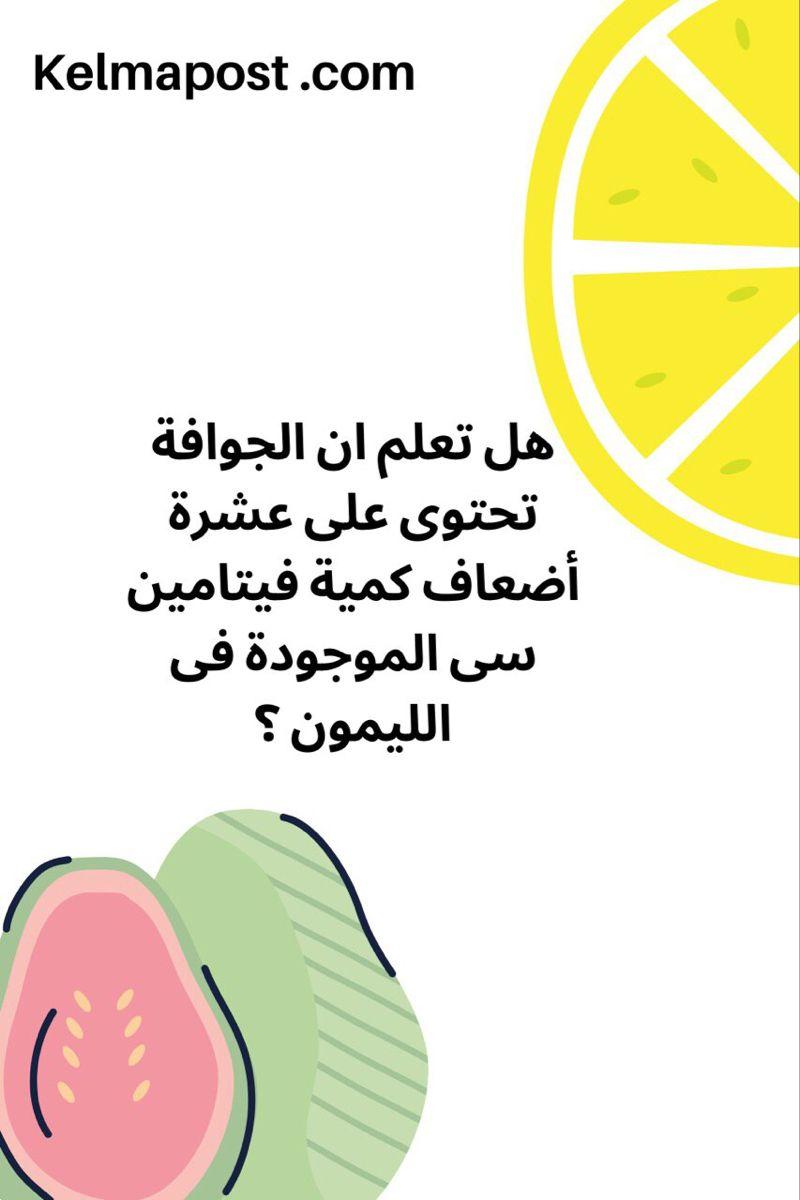 الجوافة مظلومة من الليمون معلومة صحة فيتامين ليمون Vitamins Pie Chart Chart