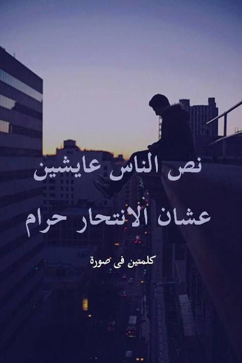 نص الناس عايشين عشان الانتحار حرام كلمتين في صورة Funny Arabic Quotes Spirit Quotes Fun To Be One