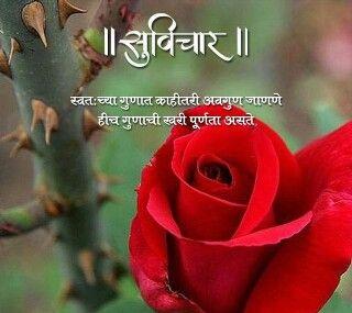 Suvichar Marathi Quotes Life Quotes Quotes