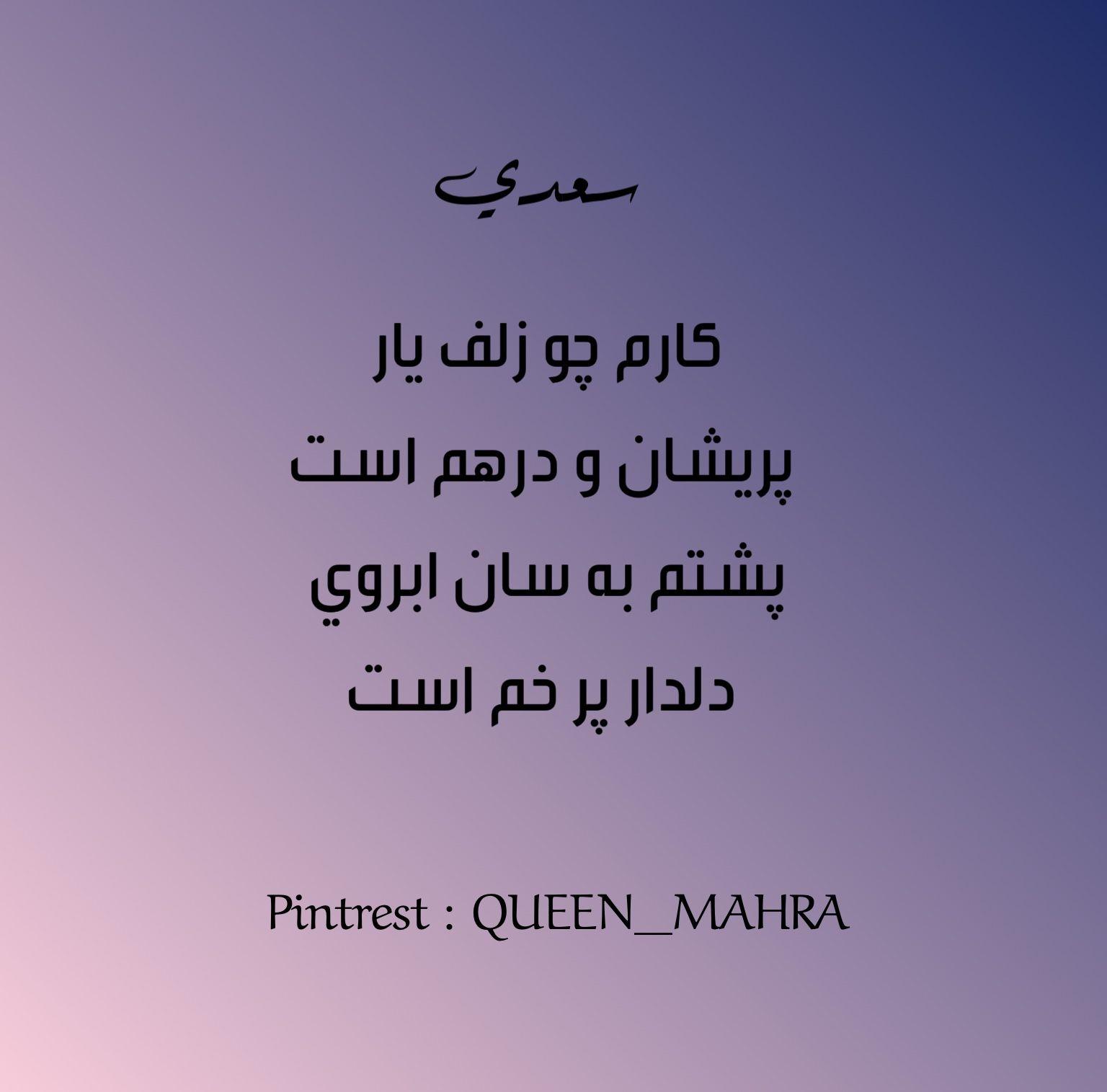 سعدی شعرسعدی شعر نوشته 11