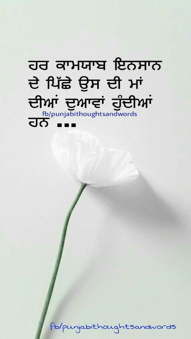 Pin By Anushkasharmakl On True Lines Punjabi Love Quotes Happy Mothers Day Wishes Punjabi Quotes