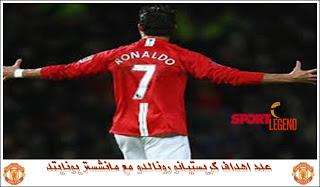 عدد اهداف كريستيانو رونالدو مع مانشستر يونايتد Ronaldo Cristiano Ronaldo Manchester United