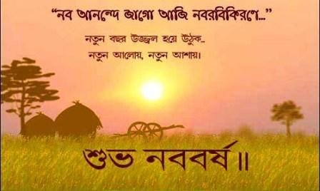 Bengali New Year 2015 Sms Shayari 140 Characters Happy New Year