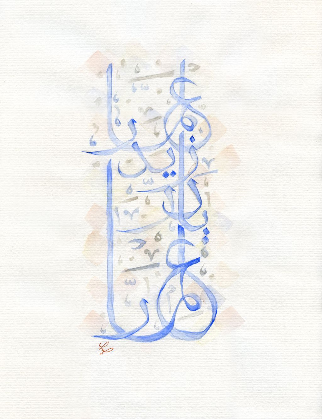 Watercolor Arabic Calligraphy Of عمار يادار زايد عمار