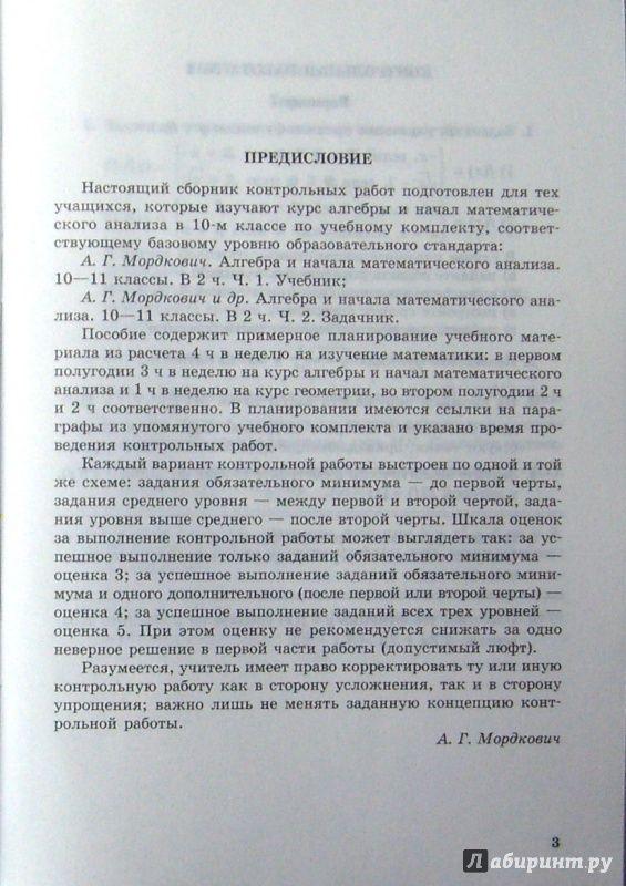 Обществоведение 11 класс вишневский гдз ghfrnbrevs