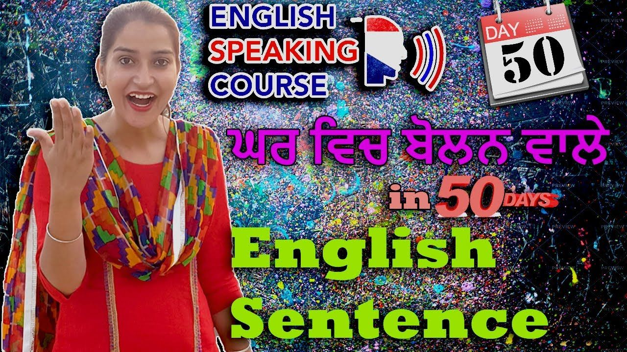 Day 50 Of 50 Days English Speaking Course Daily Use English Sentences English Sentences Daily Use Words English Communication Skills