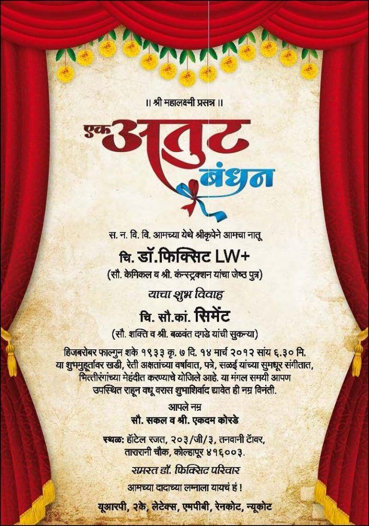 Wedding Reception Invitation In Marathi Invitation Card Id