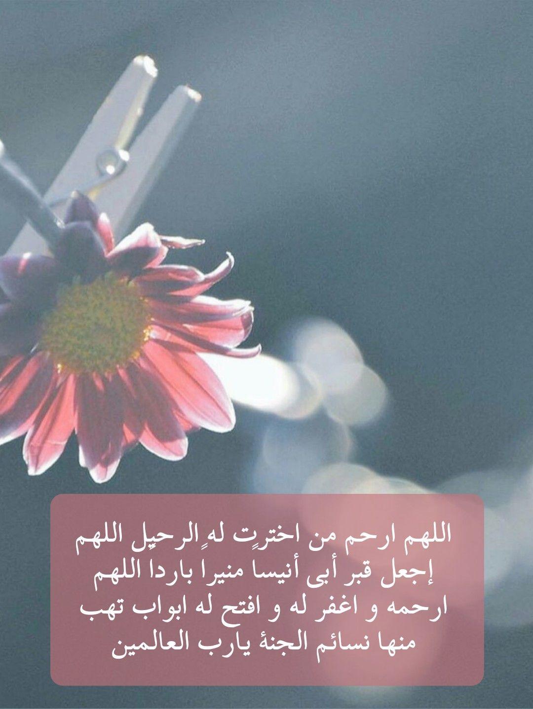 اللهم ارحم ابي حبيبي I Miss My Dad Miss You Dad Quran Recitation
