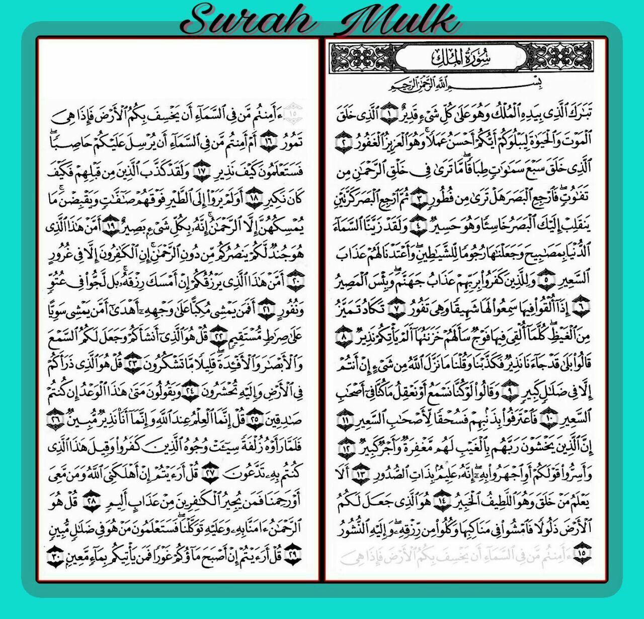 Surah Al Mulk Quran Surah Quran Verses Quran
