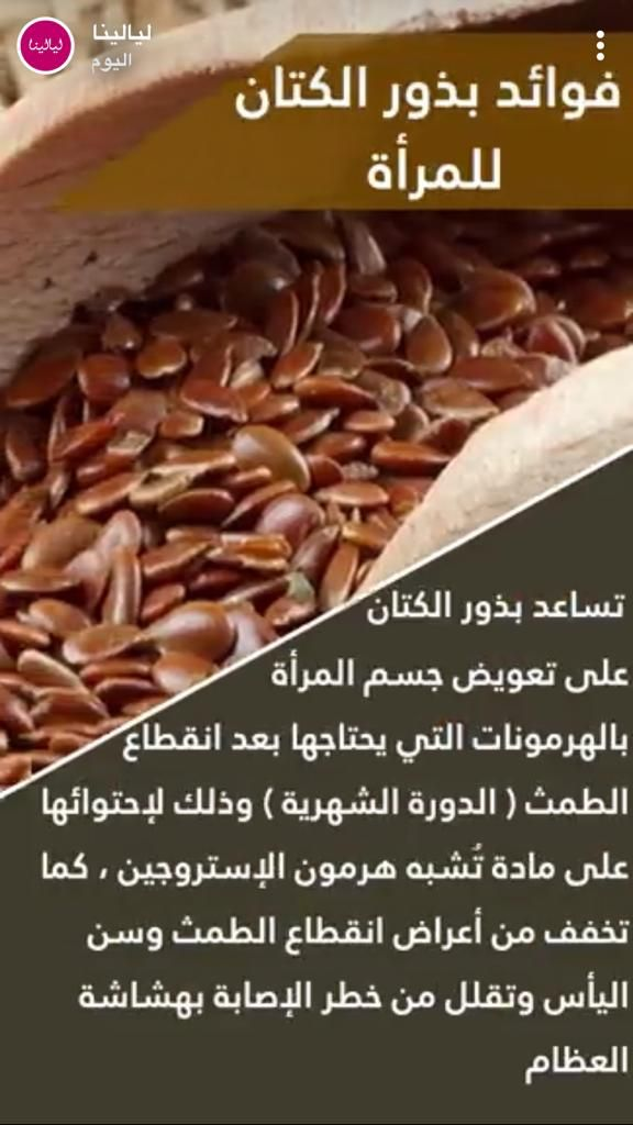 Pin By Houda Hammami On Seha Health Facts Food Organic Nutrition Health Facts Fitness