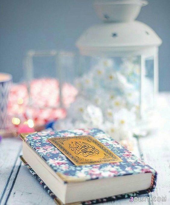 صور مصاحف خلفيات مصاحف صور اسلاميه جديده حصري مجموعه جديده من خلفيات Quran Wallpaper Quran Book Quran Covers