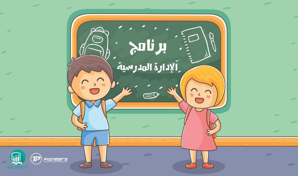 الادارة المدرسية الذكية نظام الادارة المدرسية أقوى برامج إدارة المدارس School Management Smart School School Activities