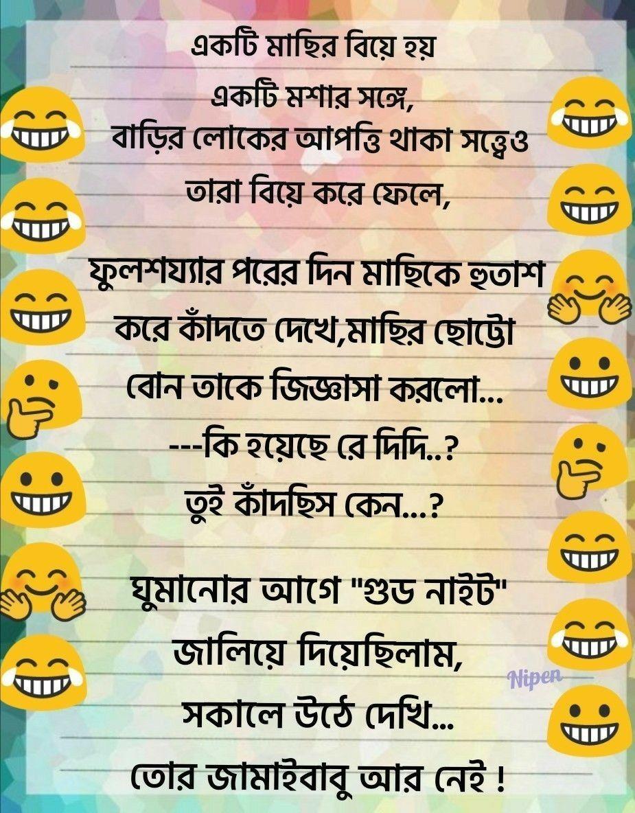 Fyffuc Book Jokes Funny Photo Captions Bangla Funny Photo