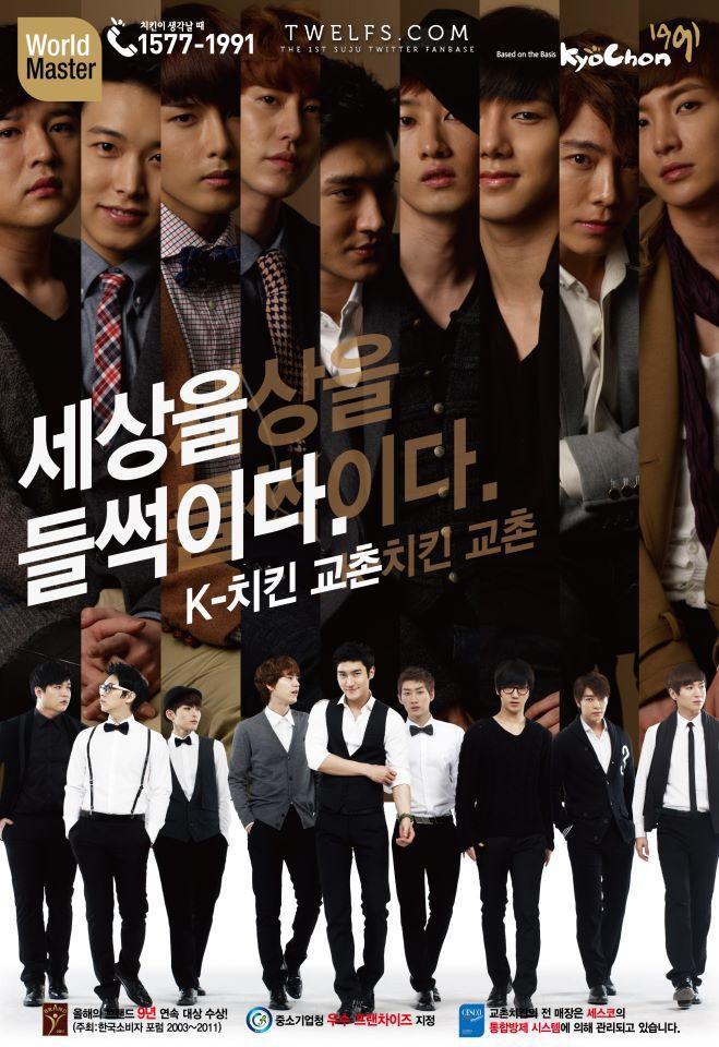 Kyochon Poster Super Junior   SuJu in 2018   Pinterest ...