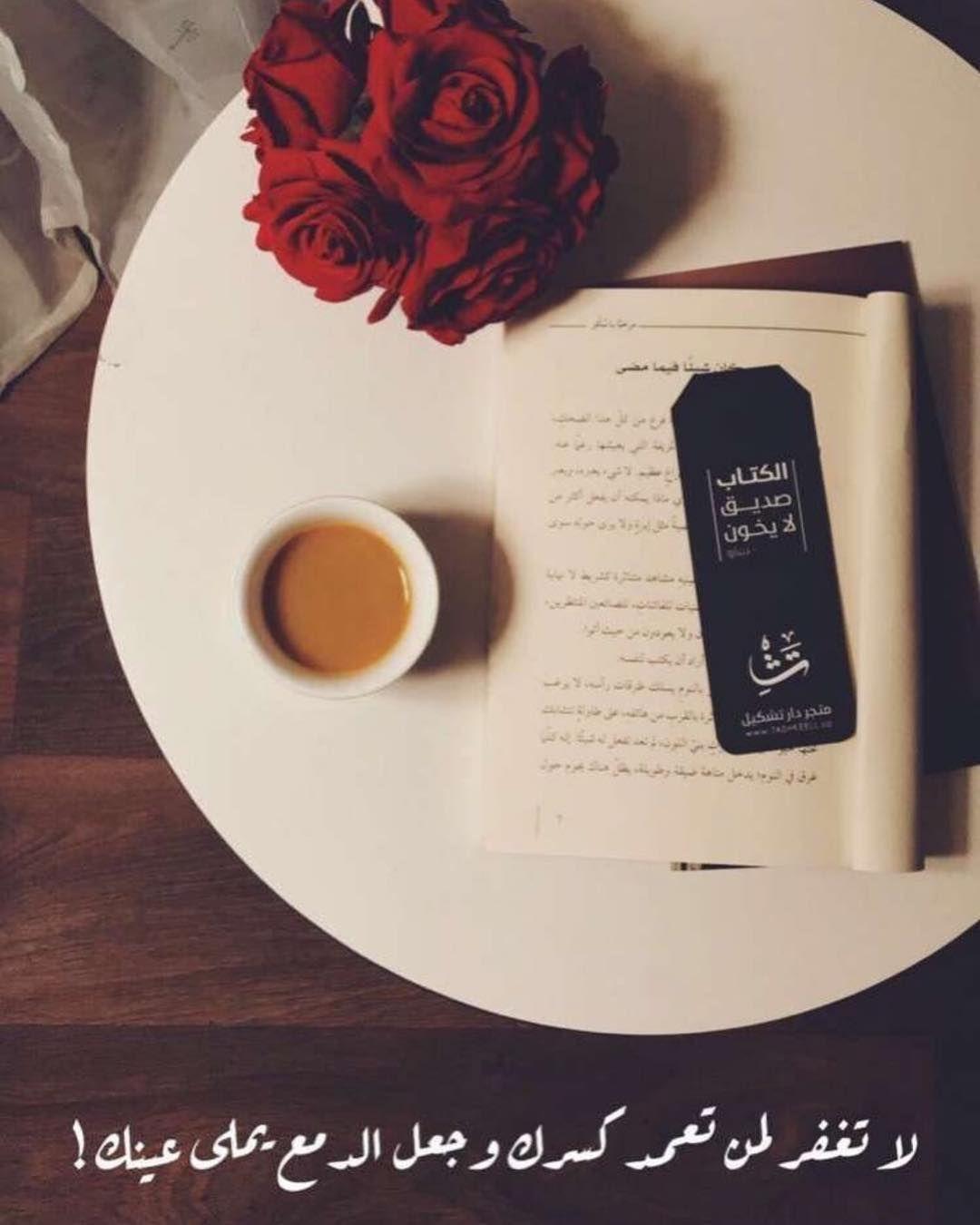 Pin By Amanda Payton On اقوال Cute Emoji Wallpaper Arabic Books Arabic Quotes