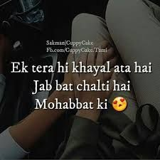 Image Result For Best Urdu Love Quotes In English Urdu Words
