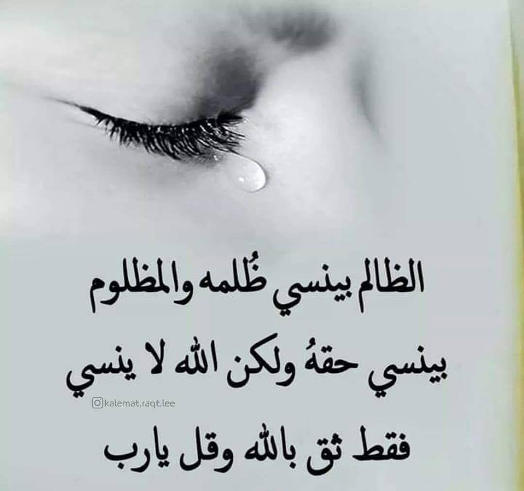 كلمات راقت لي On Instagram يارب تابعونا على حساب ذكريات Thek Riat Thek Riat Thek Riat Thek Riat Tattoo Quotes Quotes Arabic Calligraphy