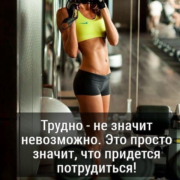 Difficult - does not mean impossible. It is just known ...-Трудно – не значит невозможно. Это просто...