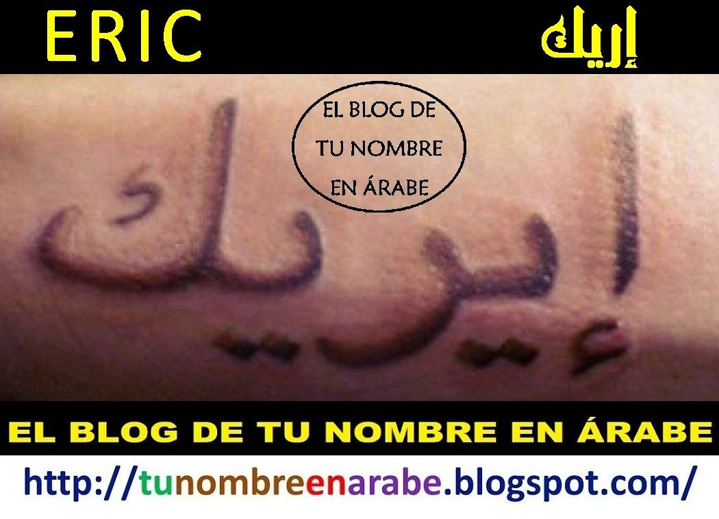 Tatuajes Con Nombres En Arabe tatuajes nombres en arabe