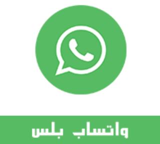 تحديث واتس اب اتنفس هواك 6 30 Pinterest Logo Tech Company Logos Company Logo