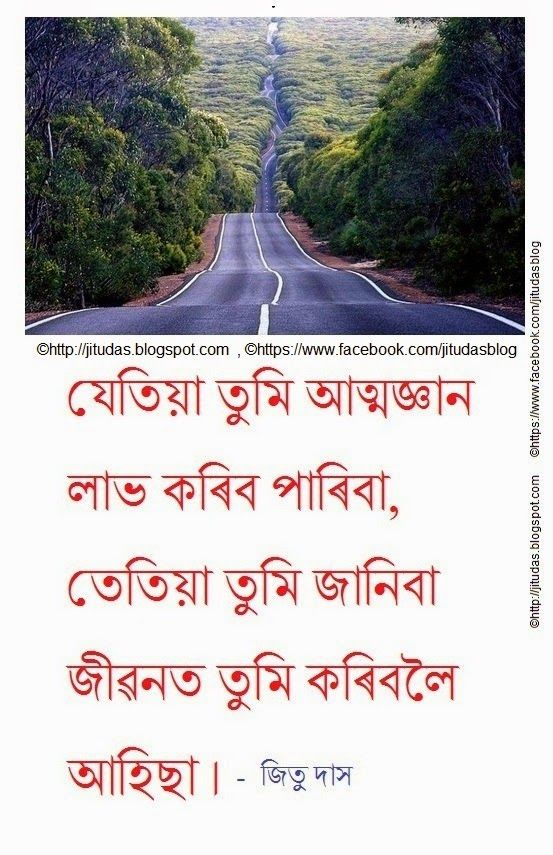 Assamese Love And Life Quotes Vol 3 By Jitu Das Quotes This Seems Interesting Life Quotes Make Money From Home Quotes