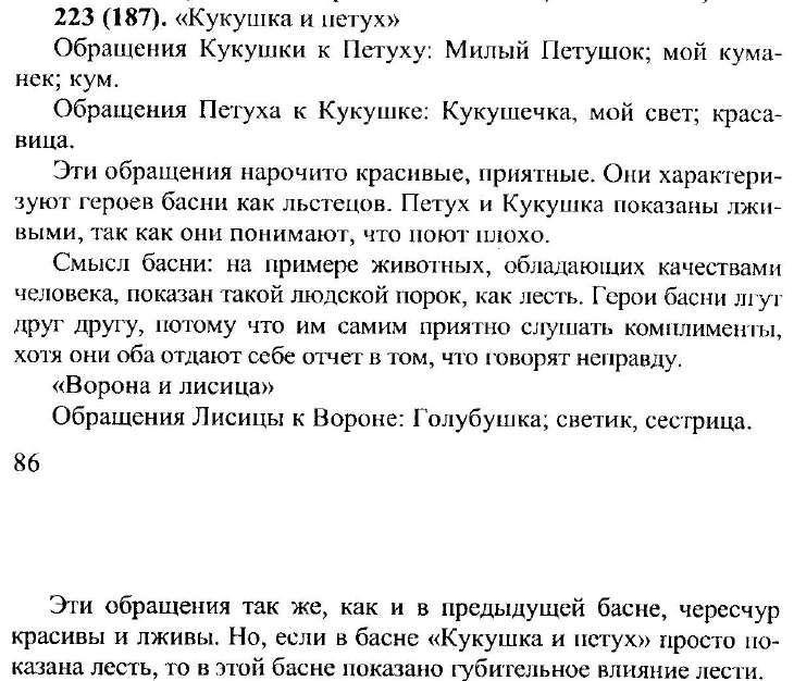 Домашки по русскому языку 8 класса львов с.и