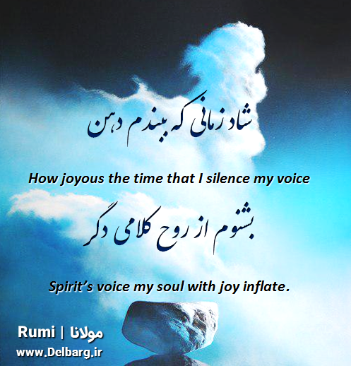 Rumi اشعار معنوی مولانا Raffaello Ossola رافائلو اوسولا Typography Mysticpoets Persianpoems Jalaluddin Rumi Rumi Quotes Poems