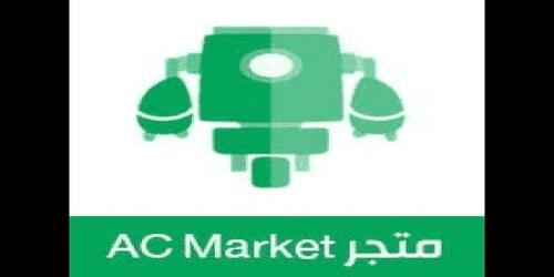 تحميل برنامج اي سي ماركت 2020 الاصلي تنزيل Ac Market القديم تهكير الألعاب المدفوعة مجانا تحدث Best Android App Marketing