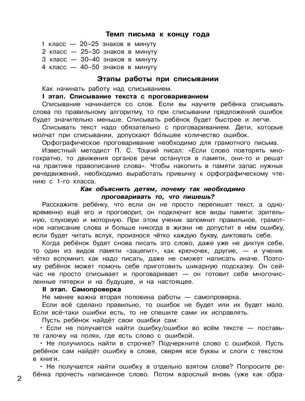 Творческое списывание по русскому языку 5 класс