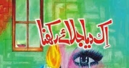 Ik Diya Jalaye Rakhna Novel Pdf