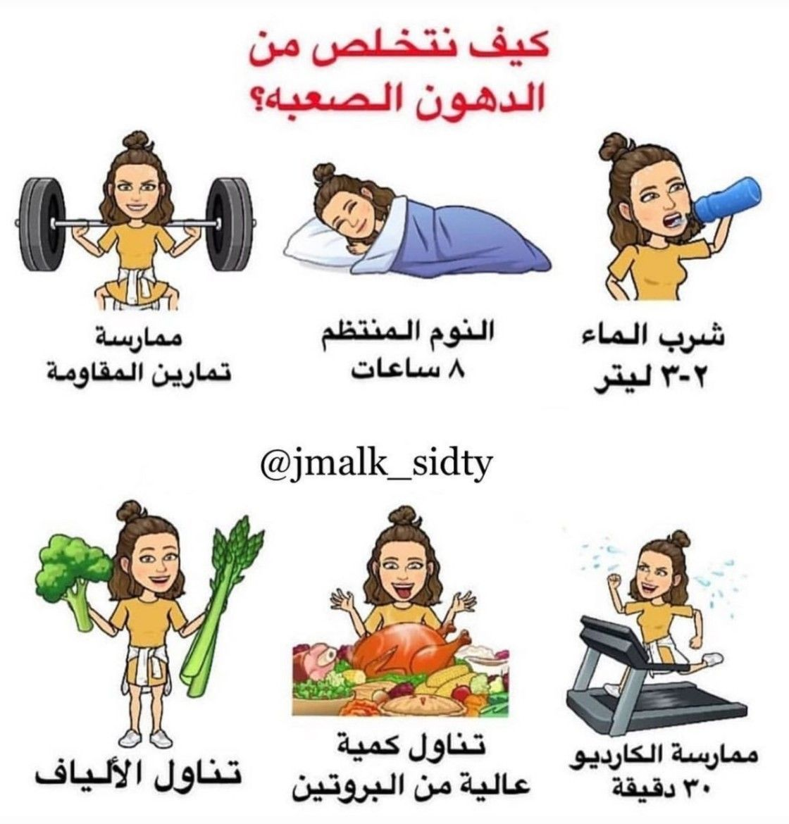 Pin By Amani On معلومات صحية Gym Workout For Beginners Fitness Healthy Lifestyle Health And Fitness Expo