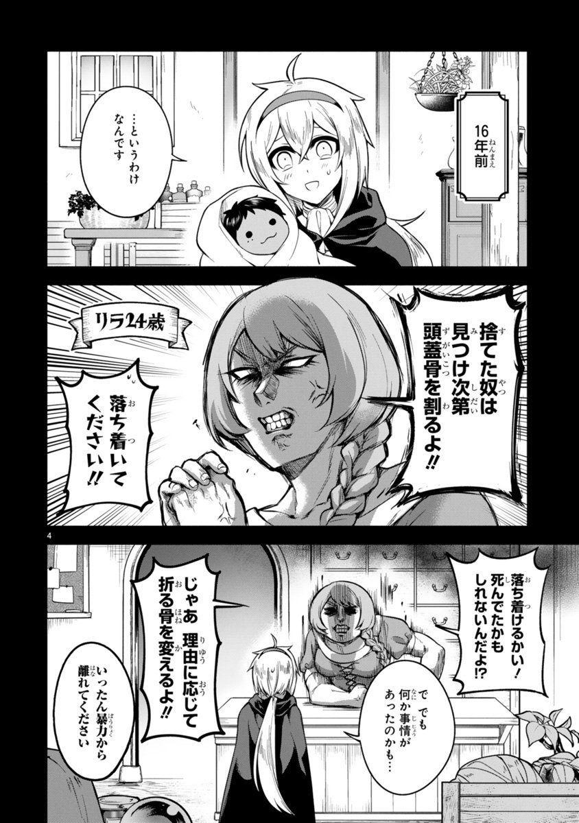 ピロヤ 3x23 さんの漫画 86作目 ツイコミ 仮 漫画 sns 漫画 面白い漫画