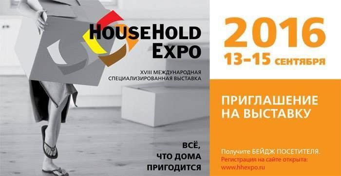 """Приглашаем Вас на наш стенд на выставке houseHold Expo 13-15 сентября 2016 года  МВЦ """"Крокус Экспо"""", Москва, 67-й км МКАД, павильон 2 #houseHold #houseHold2016 #houseHoldexpo #houseHoldexpo2016 #КрокусЭкспо #выставкамосква #выставка #выставки #выставкимосква #посуда #хозтовары #подарки #интерьер #хаусхолд #хаусхолд2016 #выставка2016 #сувенирныечасы #часыслоготипом #часыназаказ #заказатьчасы #часыспринтом #souvenirclock #идеиподарков #корпоративныеподарки #сувенирнаяпродукция #подарки…"""